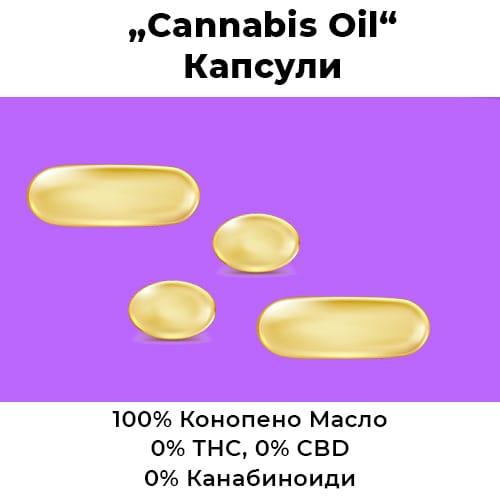 Cannabis Oil Капсули