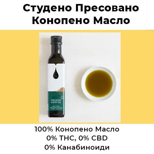 конопено масло